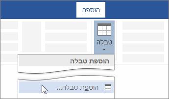 האפשרות 'הוספת טבלה' ברצועת הכלים של Word