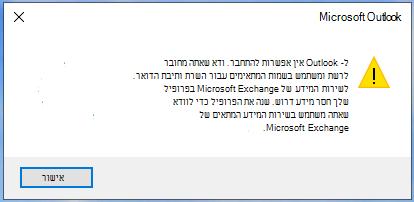 Outlook לא מצליח להיכנס.