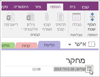 צילום מסך המתאר כיצד לשנות את חותמת התאריך של עמוד ב- OneNote 2016.