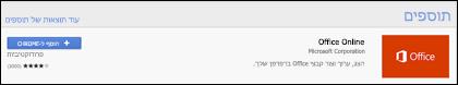 השלוחה המקוונת של Office הרשמי במאגר האינטרנט Chrome