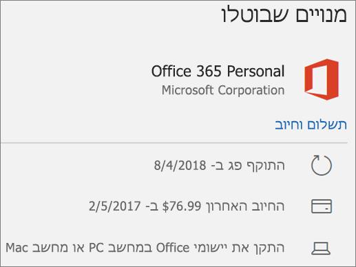 מציג מנוי של Office 365 שתוקפו פג