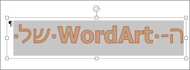 ה- WordArt שנבחר