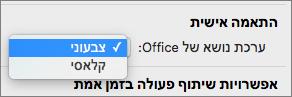 הרשימה הנפתחת של ערכת הנושא של Office שבה המשתמש יכול לבחור ערכת נושא צבעונית או קלאסית