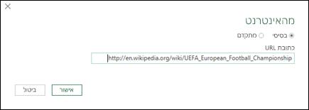 Power Query > מתוך אתר > הדו-שיח קלט של כתובת URL