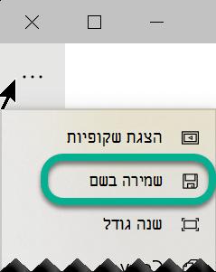 בסרגל הכלים, בחר את שלוש הנקודות כדי לפתוח את התפריט הצג עוד ולאחר מכן בחר שמירה בשם.