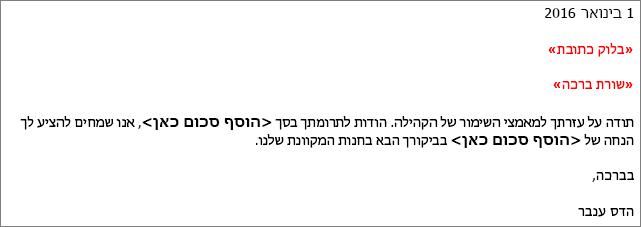 מכתב לדוגמה של מיזוג דואר ב-Word המציג את השדה ' בלוק כתובת ' ואת השדה ' שורת ברכה '.
