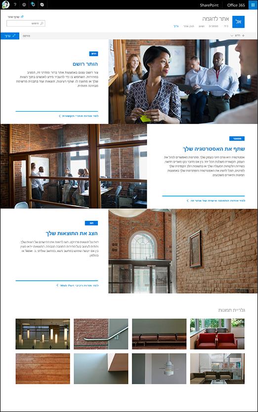 עיצוב showcase האתר התקשורת של SharePoint