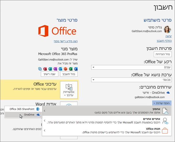 חלונית החשבון ביישומי Office, מסמנת את בחירת האחסון של OneDrive עבור האפשרות של 'הוסף שירות' תחת שירותים מחוברים