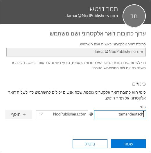 החלונית 'עריכת כתובות דואר אלקטרוני ושם משתמש' מציגה את כתובת הדואר האלקטרוני הראשית וכינוי חדש להוספה.