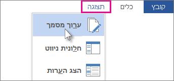 תמונה של חלק מהתפריט 'תצוגה' במצב קריאה, כשהאפשרות 'ערוך מסמך' מסומנת.