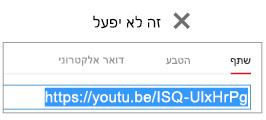 """אם קוד ההטבעה מתחיל ב- """"http"""", הטבעת סרטון הווידאו לא תצליח."""