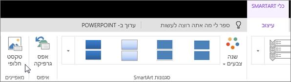 צילום מסך המציג את הכרטיסיה 'עיצוב' של 'כלי SmartArt' כאשר הסמן מצביע על האפשרות 'טקסט חלופי'.