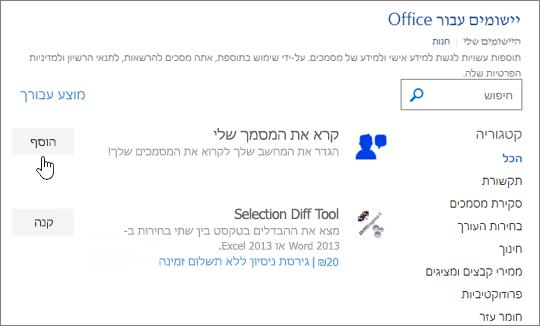 צילום מסך של הדף ' יישומים עבור Office ' בחנות שבה באפשרותך לבחור או לחפש יישום עבור Word.