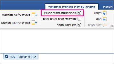 ההגדרה של כותרות שונות בעמוד הראשון, מסומנת בכרטיסיה כותרת עליונה וכותרת תחתונה.