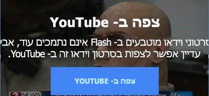 הודעת שגיאה זו ב- YouTube מסבירה שהוא אינו תומך עוד בסרטוני וידאו מוטבעים ב- Flash