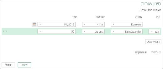 תיבת הדו-שיח 'שורות סינון מתקדם' ב- Excel Power BI בעורך השאילתות