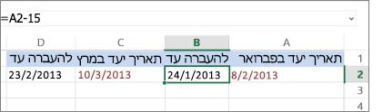 חישוב תאריך