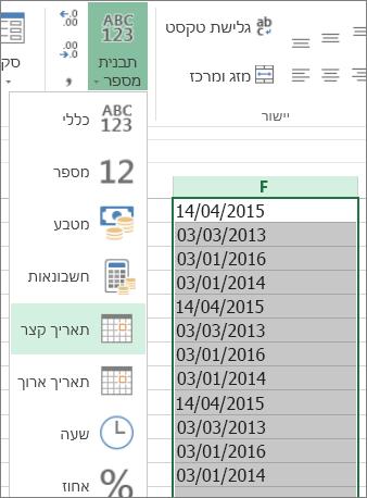 שנה נתונים לתבנית 'תאריך קצר' מרצועת הכלים