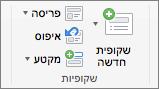 צילום מסך שמציג את הקבוצה 'שקופיות' עם האפשרויות 'שקופית חדשה', 'פריסה', 'איפוס' ו'מקטע'.