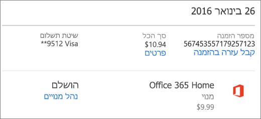 דוגמה לדף של היסטוריית הזמנות, המציג את פרטי ההזמנה עבור מנוי Office 365 Home.