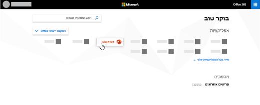 דף הבית של Office 365 שבו אפליקציית PowerPoint מודגשת
