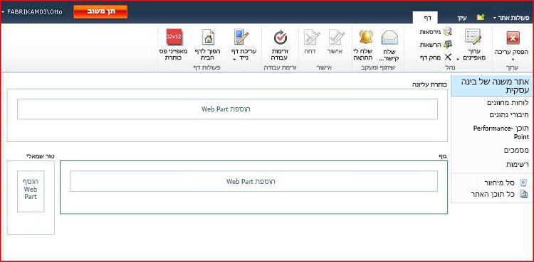 דף Web Part מכיל אזורים להוספת רכיבי Web Part