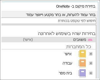 צילום מסך של חלון OneNote שבו באפשרותך לבחור באיזה עמוד יש לכתוב הערות Skype.