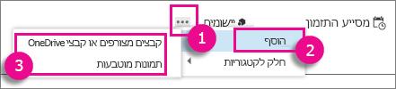 לחצן 'פעולות נוספות' ב- Outlook Web App