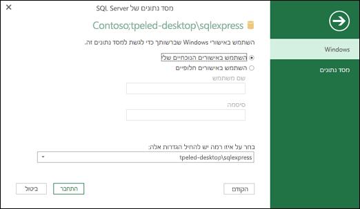 אישורי כניסה לחיבור SQL Server של Power Query