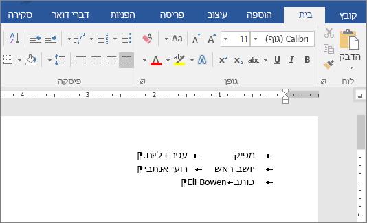 דוגמה המציגה טקסט לאחר הסרת עצירות טאב.