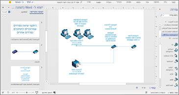 מסמך תהליך במרכז וחלונית הייצוא ל- Word משמאל