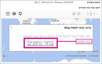 בחירת נתונים עבור יישום של מפות Bing עבור Office ביישום של Access