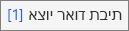 צילום מסך המציג הודעה שנתקעה בתיבת הדואר היוצא של Outlook