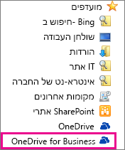 תיקיית OneDrive for Business