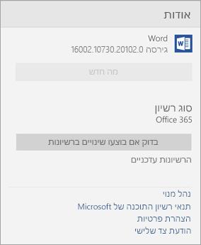 חלון 'אודות Word Mobile'
