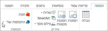 צילום מסך של מקטע של הכרטיסיה ' הוספה ' ברצועת הכלים של Excel עם סמן המצביע על התוספות שלי בחר התוספות שלי כדי לגשת תוספות של Excel.