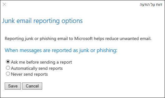 צילום מסך המציג אפשרויות עבור הודעות דיווח כהודעות דואר זבל או דיוג נסיונות