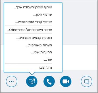 תצלום מסך של תפריט פתיחת שיתוף תוכן.