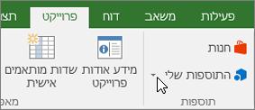 צילום מסך של מקטע ' פרוייקט ' ברצועת הכלים עם סמן המצביע שלי תוספות נפתח. בחר את התוספות שלי לבחירה של שהיו בשימוש לאחרונה תוספת, לנהל את כל התוספות או לעבור אל חנות Office עבור תוספות חדש.