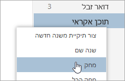 צילום מסך של התפריט תלוי ההקשר של תיקיות, שבו האפשרות 'מחק' נבחרה