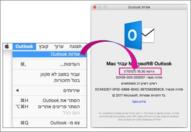 בחר Outlook אודות Outlook כדי למצוא את הגירסה שלך