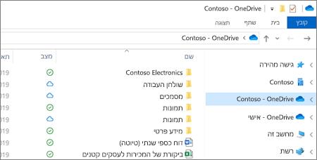 צילום מסך של קבצים של OneDrive for Business בסייר הקבצים