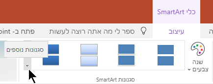 תחת כלי SmartArt, בחר את החץ סגנונות נוספים כדי לפתוח את גלריית סגנונות SmartArt