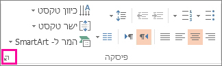 תמונת רצועת הכלים של PowerPoint