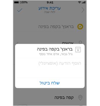 מסך הביטול עם מקום להוסיף הודעה