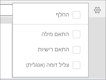 מציג את האפשרויות החלף, Match Word, התאם רישיות וצלילים כגון עבור חיפוש ב- Word for Android.