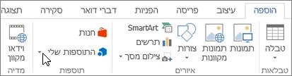 צילום מסך של הכרטיסיה ' הוספה ' ברצועת הכלים של Word עם סמן המצביע על החנות. בחר אחסון כדי לעבור אל חנות Office ולחפש תוספות עבור Word.