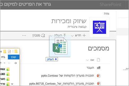 גרור קובץ בספריית מסמכים של SharePoint