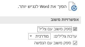 תצוגה חלקית של הגדרות 'נוחות גישה' ב- Word