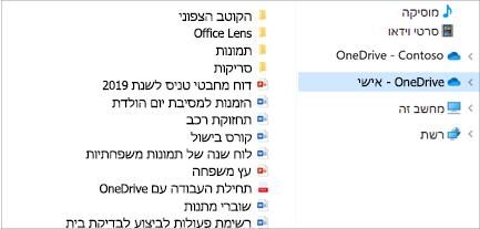 סייר הקבצים נפתח עם OneDrive-אישי שנבחר